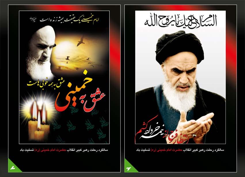 عکس متحرک رحلت امام خمینی
