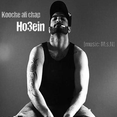 دانلود آهنگ جدید حسین ابلیس کوچه ی علی چپ