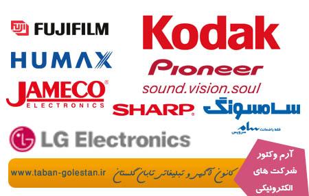 آرم و لوگوی شرکت های الکترونیکی ( صوتی و تصویری)
