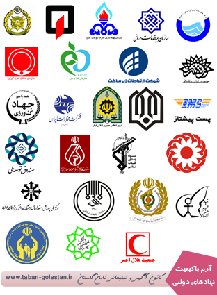آرم و لوگوی نهادهای دولتی