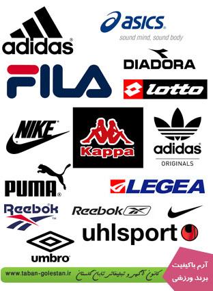 آرم و لوگو برندهای معروف ورزشی