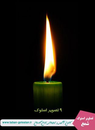 تصاویر استوک و با کیفیت بسیار بالای شمع
