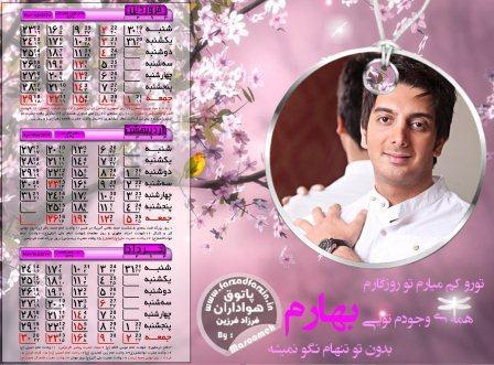 http://www.up2www.com/uploads/Farzad-Farzin-Calendar-01_07241.jpg