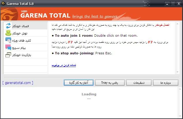 دانلود گارنا توتال ورژن جدید garena Total 5.8 (مخصوص گیمرها)